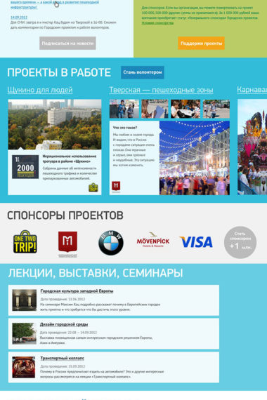 Городские проекты