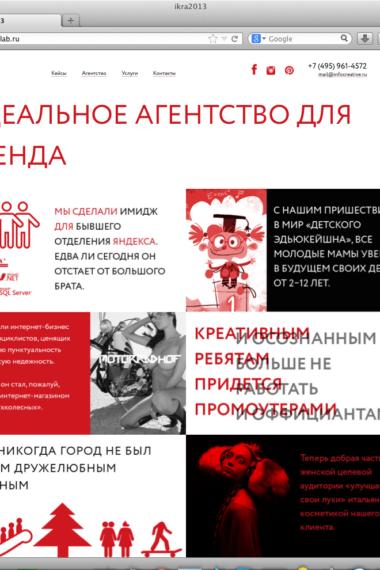 Агентство ИКРА
